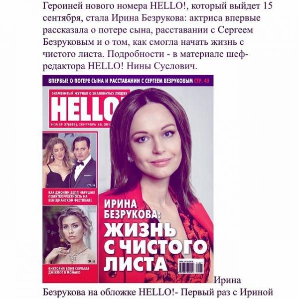 Ирина Безрукова рассказала о своей жизни после смерти сына