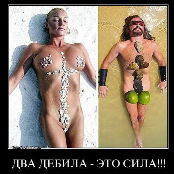 ФедералПресс » напоминает, что ...: yp.fedpress.ru/news/yellowpress/1376546551-dva-debila-eto-sila...
